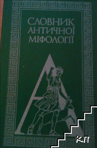 Словник античноi мiфологii