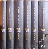 Сочинения в шести томах. Том 1-6