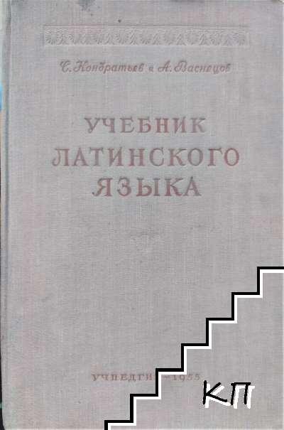 Учебник латинского язька