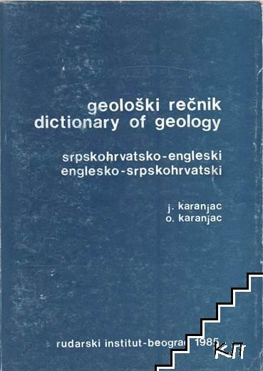 Srpskohrvatsko-engleski / Englesko-srpskohrvatski