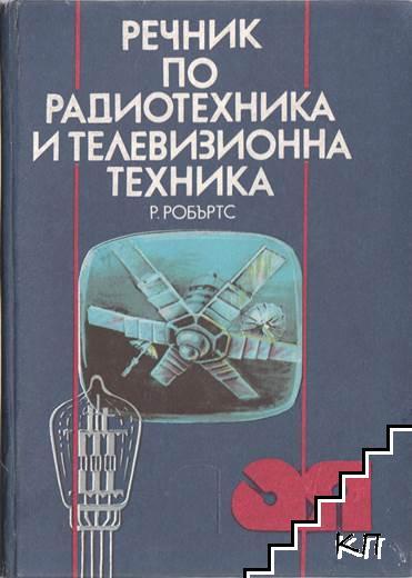 Речник по радиотехника и телевизионна техника