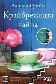 Крайбрежната чайна