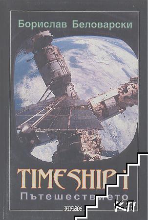 Timeship I. Пътешествието. Книга 1