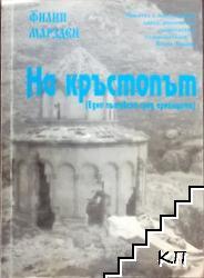 На кръстопът - едно пътуване сред арменците