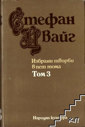 Избрани творби в пет тома. Том 3: Леганди. Еразъм Ротердамски. Една съвест срещу насилието