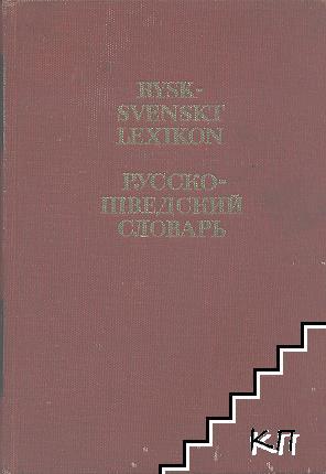 Rysk-svenskt lexikon / Русско-шведский словарь