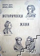 Исторически жени