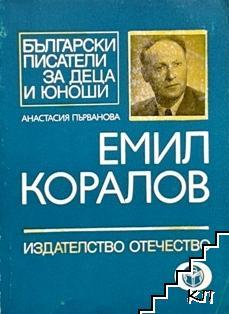 Емил Коралов
