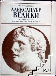 Александър Велики