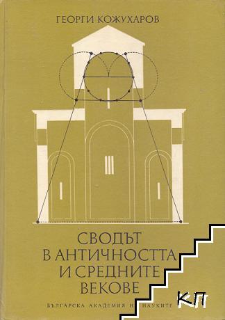 Сводът в античността и средните векове