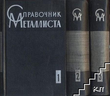 Справочник металлиста в трех томах. Том 1-3