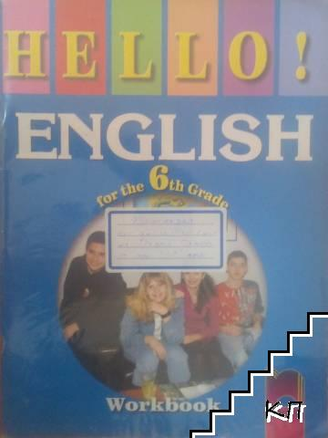 Hello! English for the 6-th Grade