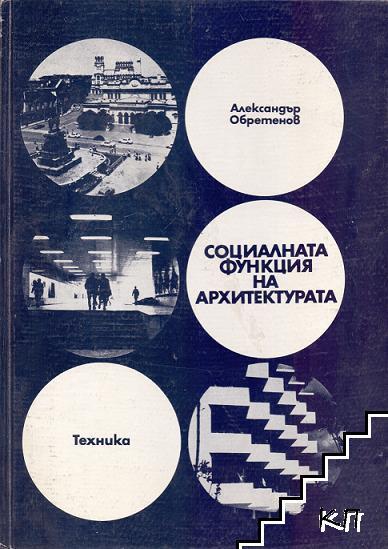 Социалната функция на архитектурата