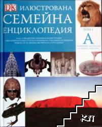 Илюстрована семейна енциклопедия. Том 1