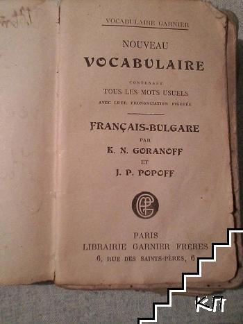 Français-bulgare