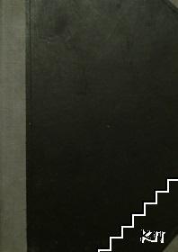 Изкуство и критика. Книга 1-12 / 1940