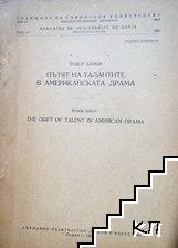 Пътят на талантите в американската драма