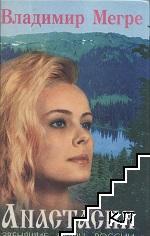 Звънтящите кедри на Русия. Книга 1: Анастасия