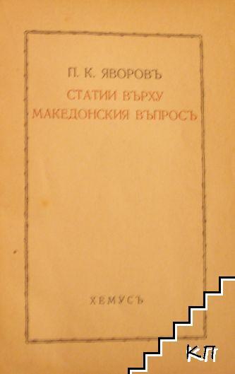 Статии върху македонския въпросъ