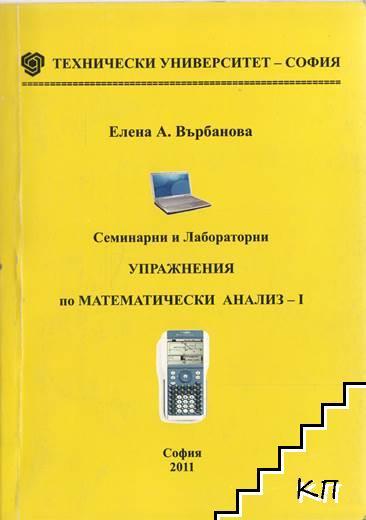 Семинарни и лабораторни упражнения по математически анализ. Част 1: Диференциално и интегрално смятане на функции на една променлива