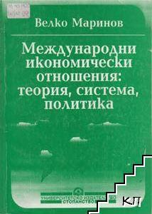Международни икономически отношения: теория, система, политика