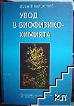 Увод в биофизикохимията