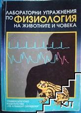 Лабораторни упражнения по физиология на животните и човека