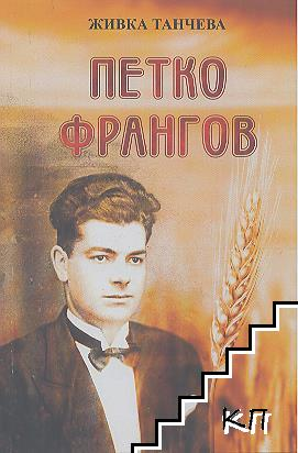Петко Франгов