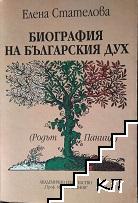 Биография на българския дух