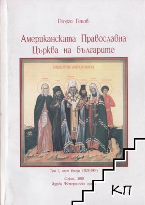 Американската православна църква на българите (1794-1945). Том 1. Част 2
