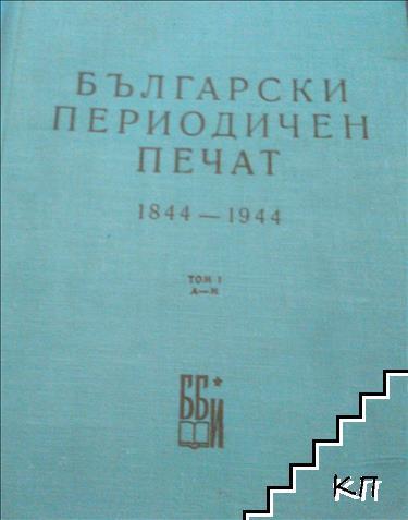 Български периодичен печат. 1844-1944. Том 1-3