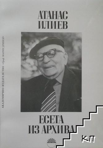 Есета из архива