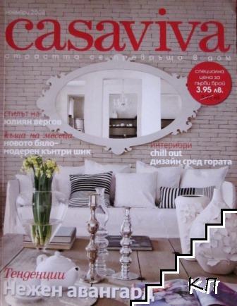 Casaviva. Бр. 1 / ноември 2008