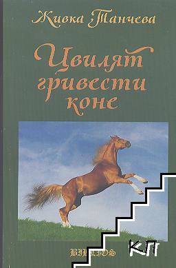 Цвилят гривести коне