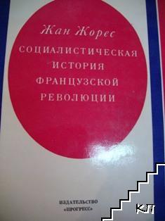 Социалистическая история французской революции. Том 1-4