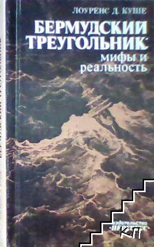 Бермудский треугольник: Мифы и реальность