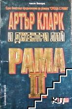 Рама. Книга 2: Рама II. Част 2