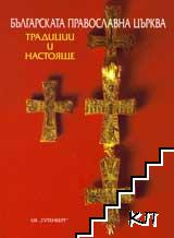 Българската православна църква: Традиции и настояще
