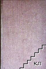 Ортопедия, травматология и протезирование. Бр. 1-6 / 1961