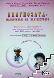 Диагнозата - магнетизъм на неизвестното. Том 3: Ендокринни заболявания