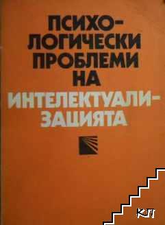 Психологически проблеми на интелектуализацията