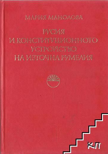 Русия и конституционното устройство на Източна Румелия