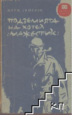 """Подземията на хотел """"Маджестик"""""""