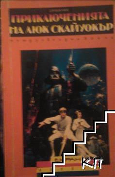 Приключенията на Люк Скайуокър