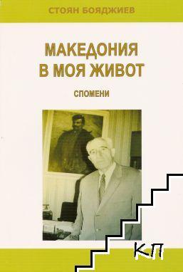 Македония в моя живот
