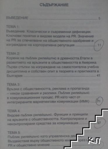 Пъблик Рилейшънс