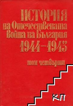 История на Отечествената война на България 1944-1945. Том 4: Резултати, изводи и поуки от войната