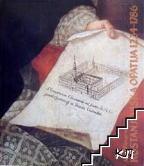 Kostanjeviška Opatija 1234-1786