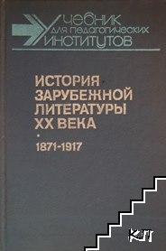 История зарубежной литературы XX века (1871-1917)