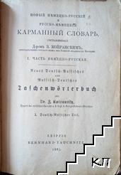 Новый немецко-руский карманный словарь